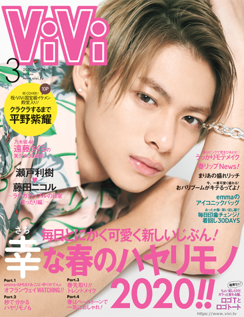 King&Prince(キンプリ)平野紫耀 雑誌『ViVi』三月号 男性ソロ表紙