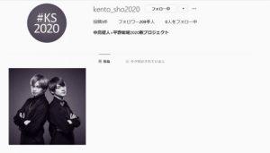 SexyZone(セクゾ)中島健人・King&Prince(キンプリ)平野紫耀 新プロジェクト インスタグラム
