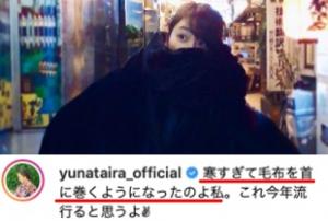 King&Prince(キンプリ)平野紫耀 平祐奈 熱愛疑惑&匂わせ(ブランケット・毛布)