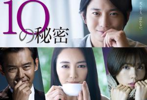 2020年冬ドラマ ジャニーズ 松村北斗(SixTONES)出演『10の秘密』