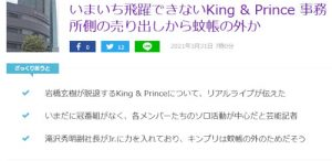 King&Prince(キンプリ)不足 驚きの記事
