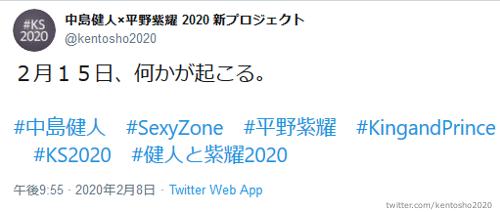 Sexyzone(セクゾ)中島健人・King&Prince(キンプリ)平野紫耀 2020新プロジェクト
