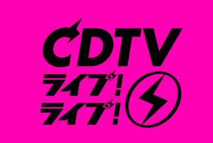 King&Prince(キンプリ) 『CDTVライブ!ライブ!』初回SP!出演2