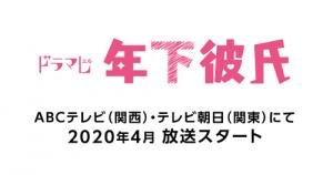 ジャニーズ 関西ジャニーズJr.出演 2020年春ドラマ「年下彼氏」