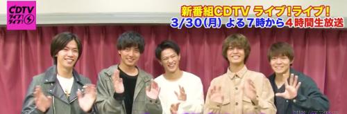 【キンプリ】ジャニーズアーティスト出演!!『CDTVライブ!ライブ!』初回SP!!(動画)