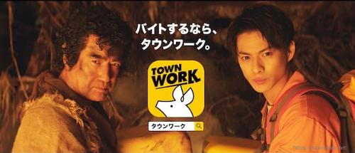 King&Prince(キンプリ)平野紫耀 タウンワークCM第4弾・誰かなチャレンジ
