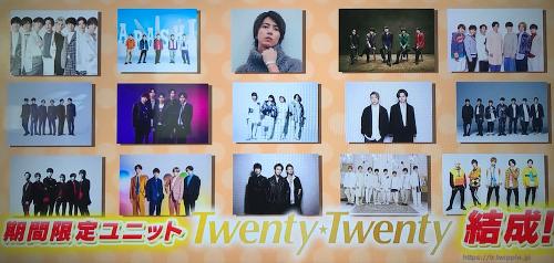 ジャニーズ 期間限定ユニット 『Twenty★Twenty』キンプリ他 15組76名