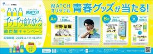 King&Prince(キンプリ)平野紫耀 ビタミン炭酸MATCH 「ゴクゴク飲める微炭酸キャンペーン」