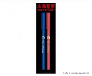 King&Prince(キンプリ)平野紫耀・中島健人 『未満警察ミッドナイトランナー』グッズ ボールペンセット
