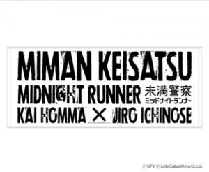 King&Prince(キンプリ)平野紫耀・中島健人 『未満警察ミッドナイトランナー』グッズ フェイスタオル