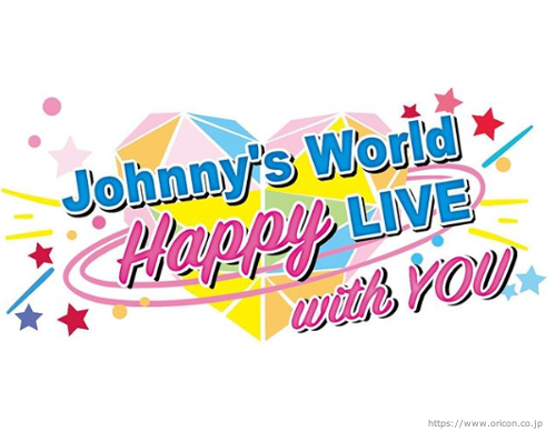 ジャニーズ 『Johnny's World Happy LIVE with YOU』Johnny's netオンライン配信