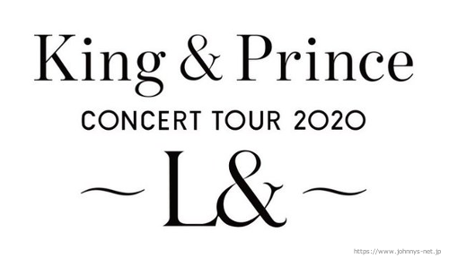 King&Prince(キンプリ) 2020年コンサート『King&Prince CONCERT TOUR 2020 ~L&~』