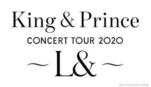 【キンプリ】コンサート2020開催決定!!『King&Prince CONCERT TOUR 2020 ~L&~』日程・チケット詳細・グッズ!!倍率は??(※公演中止になりました)《生配信の詳細》