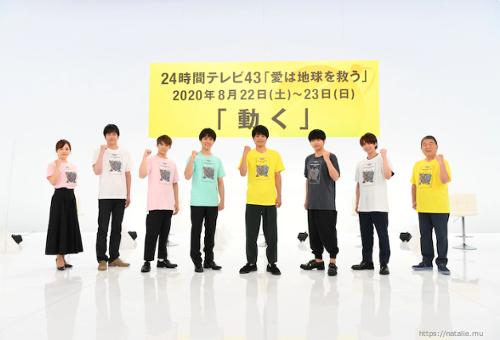 King&Prince(キンプリ)岸優太 2020年「24時間テレビ」 メインパーソナリティー
