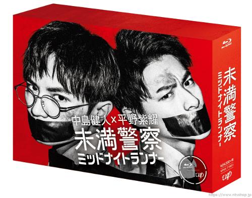 King&Prince(キンプリ)平野紫耀・Sexyzone(セクゾ)中島健人 未満警察 DVD&Blu-ray