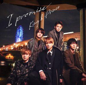 King&Prince(キンプリ) 『I promise』通常盤