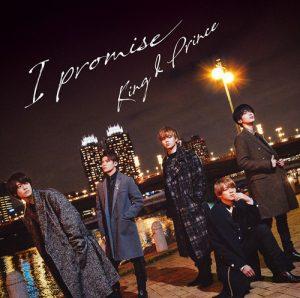 King&Prince(キンプリ) 『I promise』初回限定盤B