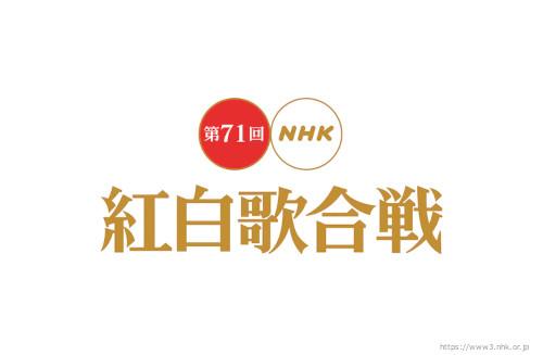 King&Prince(キンプリ) 第71回紅白歌合戦出場