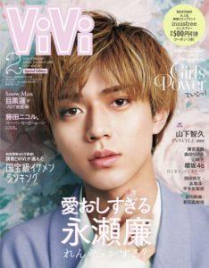 King&Prince(キンプリ)永瀬廉 ViVi2021年2月号特別版 表紙