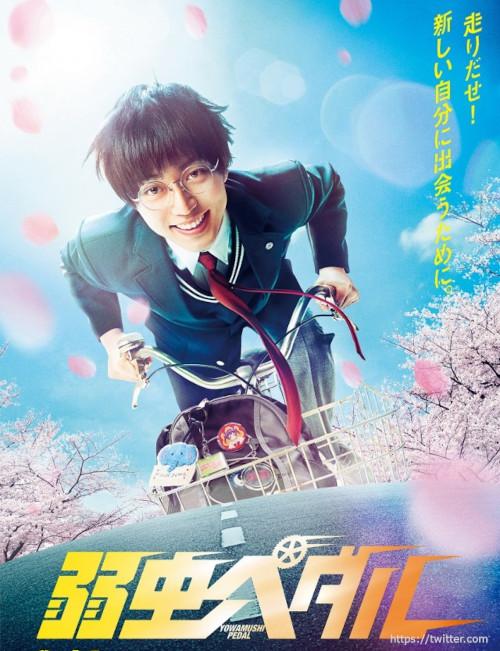 【キンプリ永瀬廉】『弱虫ペダル』DVD&Blu-ray発売決定!!《特典・予約情報&最安値比較》