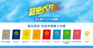 King&Prince(キンプリ)永瀬廉 主演映画『弱虫ペダル』豪華版DVD・Blu-ray 店舗別特典
