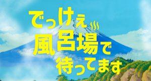 ジャニーズ出演 2021冬ドラマ 『でっけぇ風呂場で待ってます』.jpg