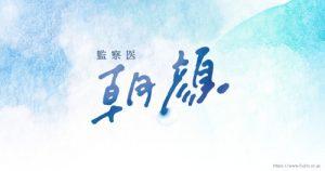 ジャニーズ出演 2021冬ドラマ 『監査医 朝顔 第2シリーズ』