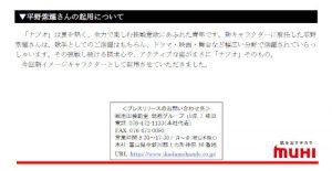 King&Prince(キンプリ)平野紫耀 新イメージキャラクター 池田模範堂「液体ムヒ」起用.jpg