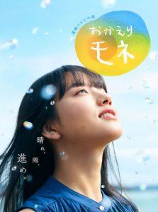 ジャニーズ出演 2021春ドラマ 『おかえりモネ』永瀬廉