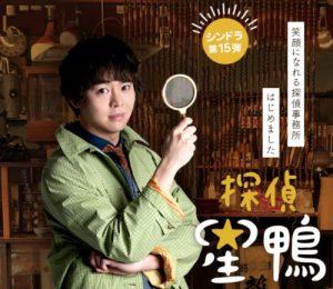 ジャニーズ出演 2021春ドラマ 『探偵☆星鴨』有岡大貴