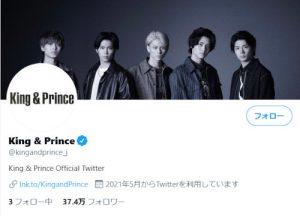 King&Prince(キンプリ) ツイッター公式アカウント