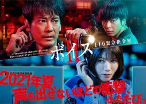 ジャニーズ出演 夏ドラマ2021 増田貴久『ボイスII 110緊急指令室』