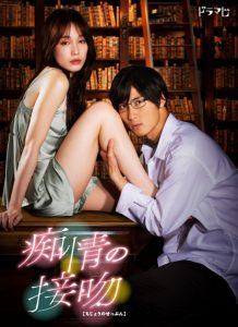 ジャニーズ出演 夏ドラマ2021 橋本良亮『痴情の接吻』