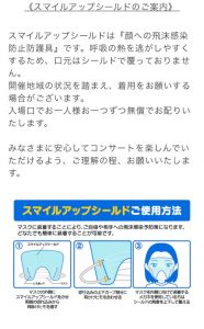 King&Prince(キンプリ)コンサート ジャニーズ・スマイルアップシールド