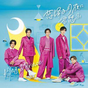 King&Prince(キンプリ) 恋降る月夜に君想ふ 初回限定盤A