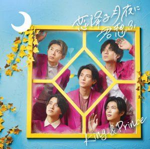 King&Prince(キンプリ) 恋降る月夜に君想ふ 通常版