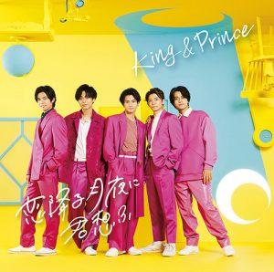 King&Prince(キンプリ) 恋降る月夜に君想ふ 初回限定盤B